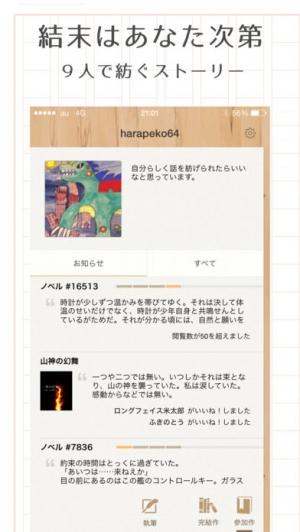 iPhone、iPadアプリ「参加する小説 ノベル・ノーヴェ リレー小説の読書&執筆アプリ」のスクリーンショット 1枚目