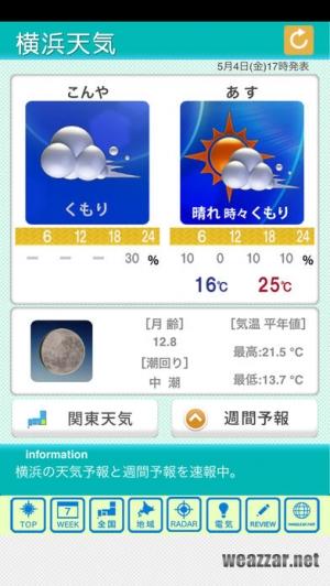 iPhone、iPadアプリ「横浜天気」のスクリーンショット 1枚目