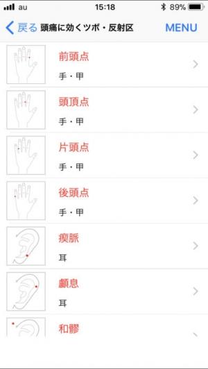 iPhone、iPadアプリ「ツボマスター」のスクリーンショット 2枚目