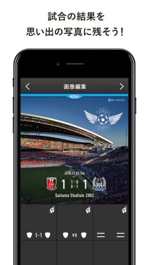 iPhone、iPadアプリ「Jリーグと日本代表の日程・速報アプリ「Jリーグスタジアム」」のスクリーンショット 3枚目