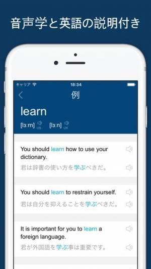 iPhone、iPadアプリ「英和辞典・和英辞典」のスクリーンショット 4枚目