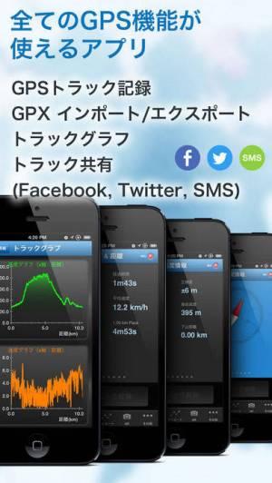 iPhone、iPadアプリ「やまやまGPS (登山、渓流釣り、MTB用地図)」のスクリーンショット 4枚目