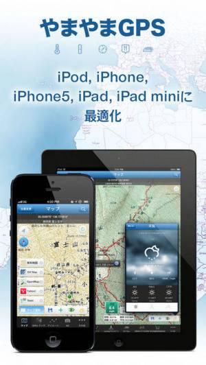 iPhone、iPadアプリ「やまやまGPS (登山、渓流釣り、MTB用地図)」のスクリーンショット 1枚目