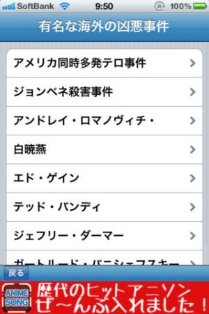 iPhone、iPadアプリ「【閲覧注意】凶悪事件 -wikipedia,にちゃんねる(2ch)で有名な実録!実話の怖い話-」のスクリーンショット 3枚目