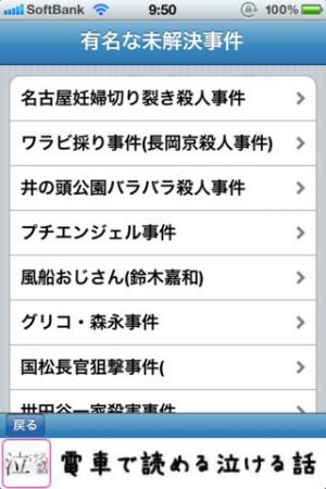 iPhone、iPadアプリ「【閲覧注意】凶悪事件 -wikipedia,にちゃんねる(2ch)で有名な実録!実話の怖い話-」のスクリーンショット 4枚目
