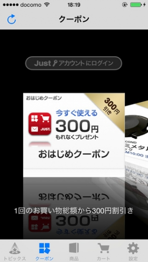 iPhone、iPadアプリ「Just MyShopアプリ for iPhone」のスクリーンショット 1枚目