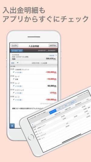iPhone、iPadアプリ「三菱UFJ銀行」のスクリーンショット 5枚目