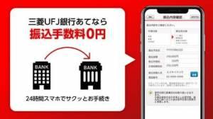 振込 ufj 手数料 バンキング ネット チリも積もれば!銀行の振込手数料を無料にする方法|@DIME アットダイム