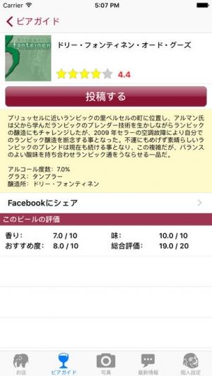 iPhone、iPadアプリ「デリリウムカフェ」のスクリーンショット 4枚目