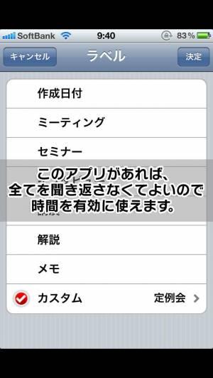 iPhone、iPadアプリ「さかのぼりボイスメモ」のスクリーンショット 5枚目