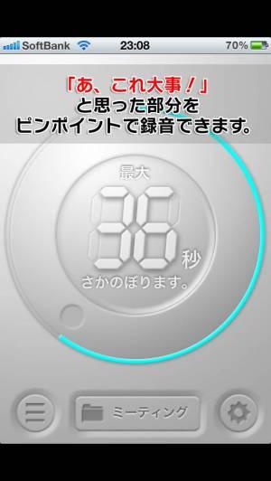 iPhone、iPadアプリ「さかのぼりボイスメモ」のスクリーンショット 2枚目