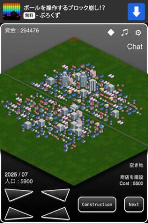 iPhone、iPadアプリ「はこまち」のスクリーンショット 1枚目