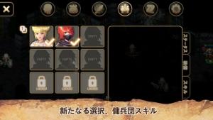 iPhone、iPadアプリ「イノティア戦記4 PLUS」のスクリーンショット 3枚目