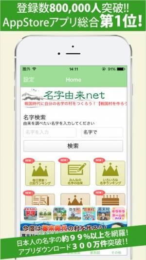 iPhone、iPadアプリ「名字由来net 〜全国都道府県ランキングや家紋家系図」のスクリーンショット 1枚目