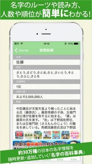 iPhone、iPadアプリ「名字由来net 〜全国都道府県ランキングや家紋家系図」のスクリーンショット 2枚目