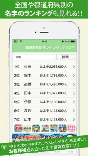 iPhone、iPadアプリ「名字由来net 〜全国都道府県ランキングや家紋家系図」のスクリーンショット 3枚目