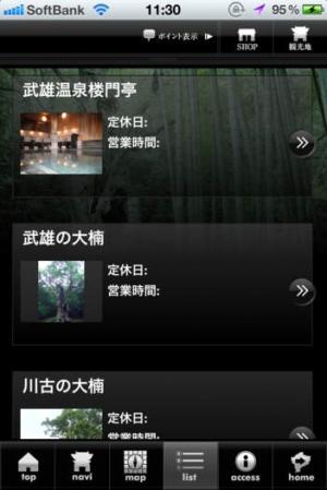 iPhone、iPadアプリ「たけなび」のスクリーンショット 2枚目