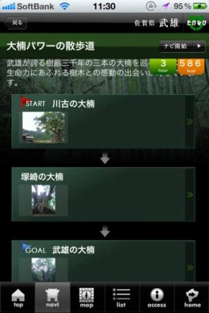 iPhone、iPadアプリ「たけなび」のスクリーンショット 5枚目