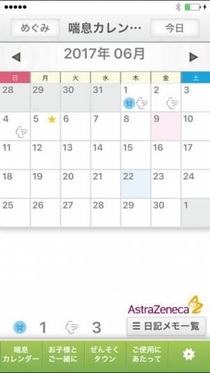 iPhone、iPadアプリ「喘息ダイアリー」のスクリーンショット 1枚目