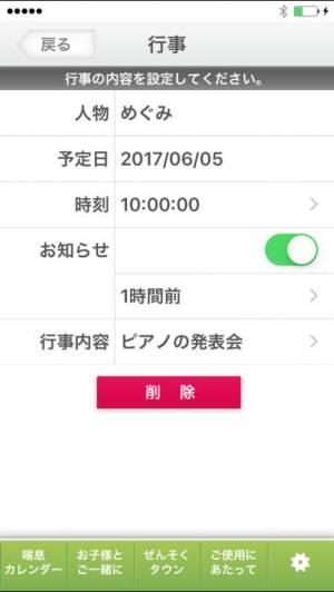 iPhone、iPadアプリ「喘息ダイアリー」のスクリーンショット 4枚目