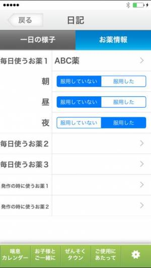 iPhone、iPadアプリ「喘息ダイアリー」のスクリーンショット 3枚目
