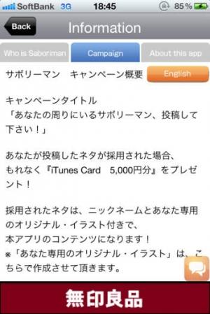 iPhone、iPadアプリ「爆笑!英語学習サボリーマン」のスクリーンショット 5枚目