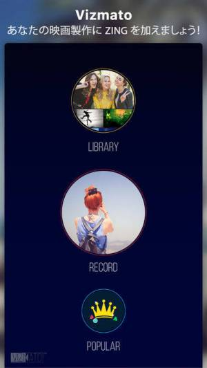 iPhone、iPadアプリ「Vizmato - Video Editor with FX」のスクリーンショット 1枚目