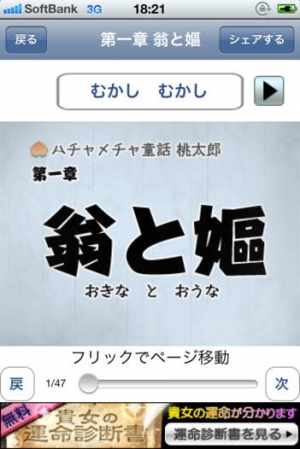 iPhone、iPadアプリ「ハチャメチャ童話 桃太郎」のスクリーンショット 4枚目