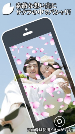 iPhone、iPadアプリ「サクラなう! ~桜舞う不思議カメラ~」のスクリーンショット 1枚目