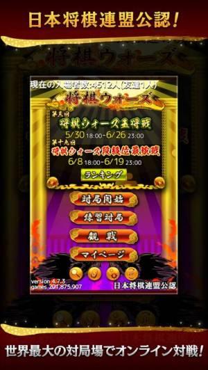 iPhone、iPadアプリ「将棋ウォーズ」のスクリーンショット 1枚目