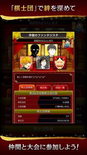iPhone、iPadアプリ「将棋ウォーズ」のスクリーンショット 4枚目