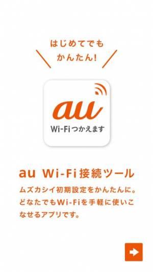 iPhone、iPadアプリ「au Wi-Fi接続ツール」のスクリーンショット 1枚目