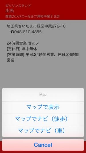 iPhone、iPadアプリ「Famire's ガソリンスタンド・EV検索(ファミレスシリーズ)」のスクリーンショット 2枚目