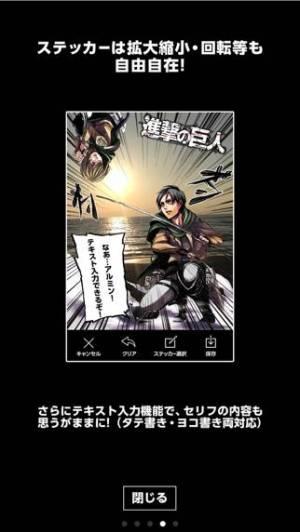 iPhone、iPadアプリ「進撃の巨人 デジタルフォトステッカー」のスクリーンショット 4枚目
