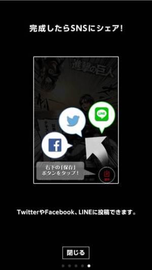 iPhone、iPadアプリ「進撃の巨人 デジタルフォトステッカー」のスクリーンショット 5枚目