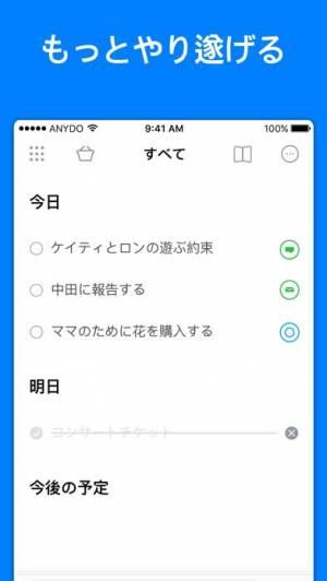 iPhone、iPadアプリ「Any.do: To-doリスト&カレンダー」のスクリーンショット 1枚目