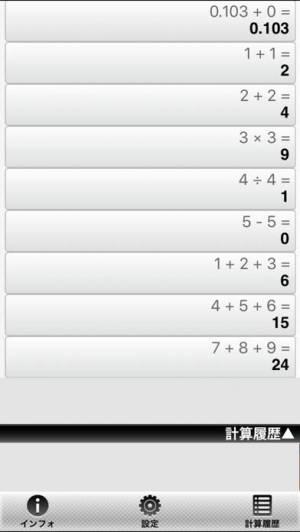iPhone、iPadアプリ「お父さん電卓」のスクリーンショット 2枚目