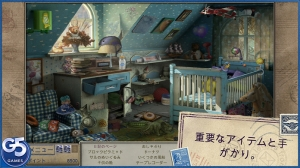 iPhone、iPadアプリ「Letters from Nowhere® 2」のスクリーンショット 4枚目