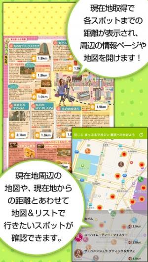 iPhone、iPadアプリ「まっぷるマガジン -定番旅行ガイドブック」のスクリーンショット 3枚目
