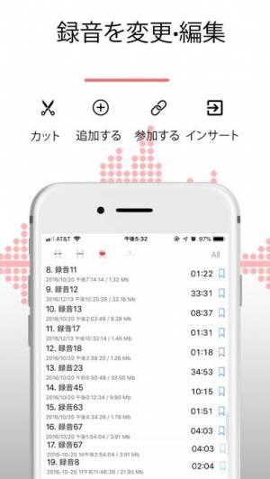 iPhone、iPadアプリ「Alon Dictaphone-音声レコーダー&ボイスメモ」のスクリーンショット 4枚目