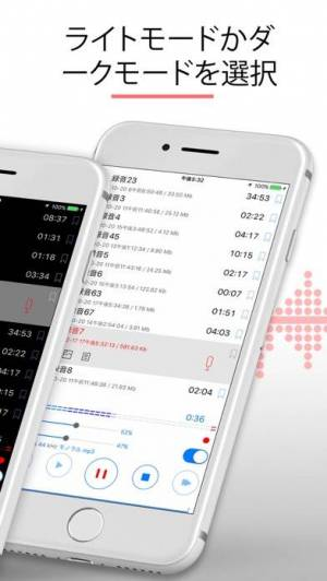 iPhone、iPadアプリ「Alon Dictaphone-音声レコーダー&ボイスメモ」のスクリーンショット 2枚目