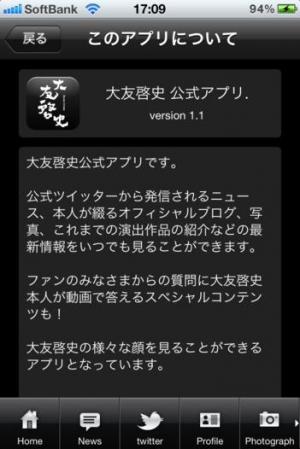 iPhone、iPadアプリ「大友啓史」のスクリーンショット 5枚目
