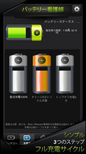 iPhone、iPadアプリ「バッテリーのナース - マジックアプリ」のスクリーンショット 4枚目