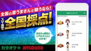 iPhone、iPadアプリ「音程グラフ採点・カラオケJOYSOUND+」のスクリーンショット 4枚目