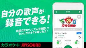 iPhone、iPadアプリ「音程グラフ採点・カラオケJOYSOUND+」のスクリーンショット 2枚目