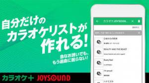 iPhone、iPadアプリ「音程グラフ採点・カラオケJOYSOUND+」のスクリーンショット 3枚目