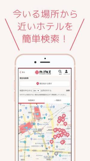 iPhone、iPadアプリ「カップルズナビ」のスクリーンショット 2枚目