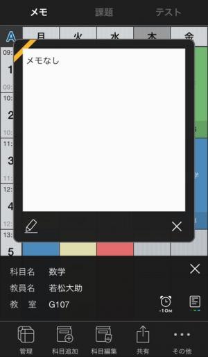 iPhone、iPadアプリ「ハンディ時間割 Pro」のスクリーンショット 3枚目