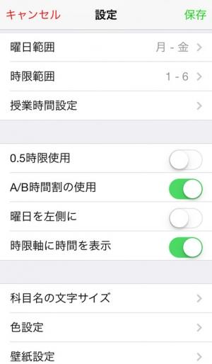iPhone、iPadアプリ「ハンディ時間割 Pro」のスクリーンショット 5枚目