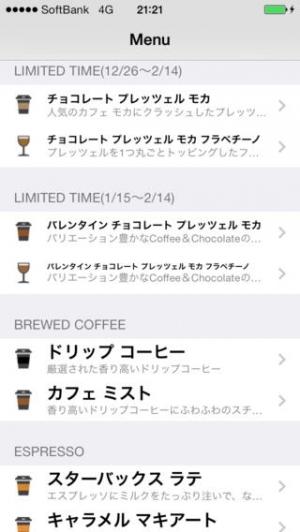 iPhone、iPadアプリ「スタバメモ」のスクリーンショット 1枚目